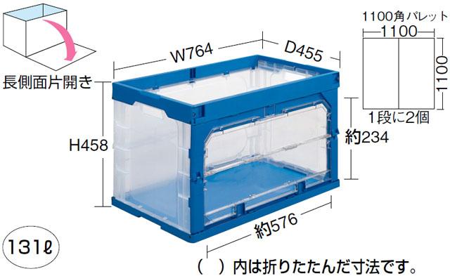 折りたたみコンテナー135B1TM(通い箱)東京