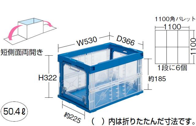 折りたたみコンテナー50B2TM(通い箱)東京