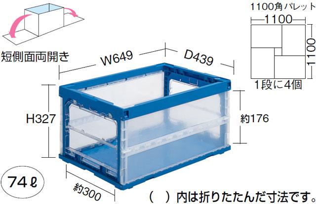 折りたたみコンテナー75B2TM(通い箱)東京