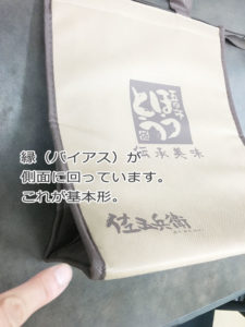 不織布保冷袋基本形