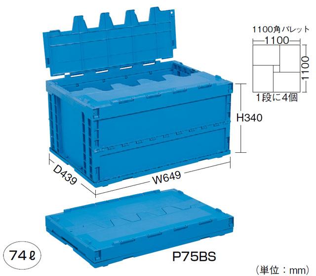 折りたたみコンテナーP75BS(通い箱)東京