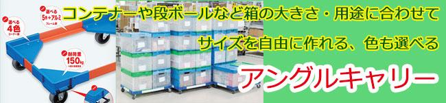 オリジナルアングルキャリー販売/東京
