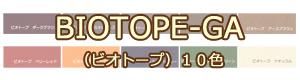 BIOTOPE-GA (ビオトープ)
