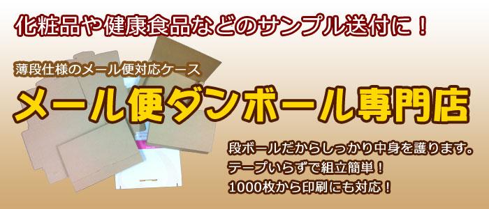 メール便用段ボールケース(BOX)販売専門店(東京)