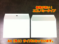 メール便対応A4(角2)厚紙封筒