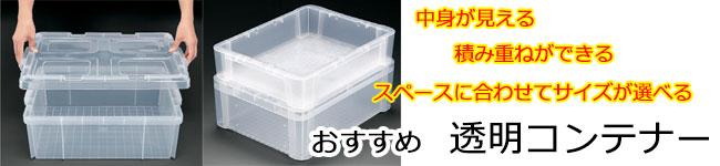 透明クリアコンンテナー(通い箱)販売(東京)