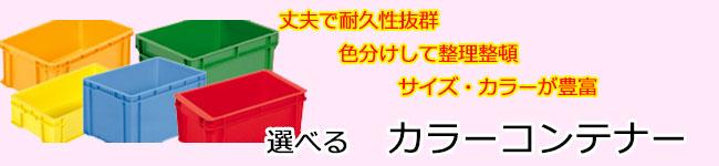 カラーコンテナー・サンバケット販売(東京)