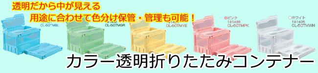カラー透明折りたたみコンテナー(オリコン)専門店:東京