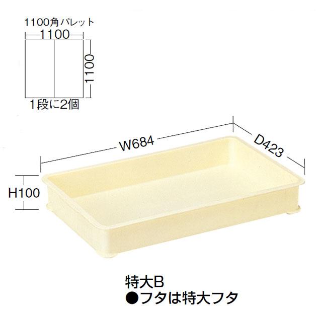 番重特大B/通い箱(東京)