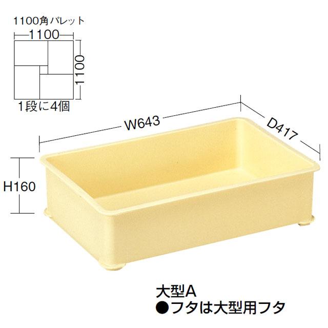 番重大型A/通い箱(東京)