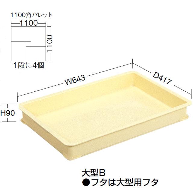 透明コンテナー(通い箱)23-3TM