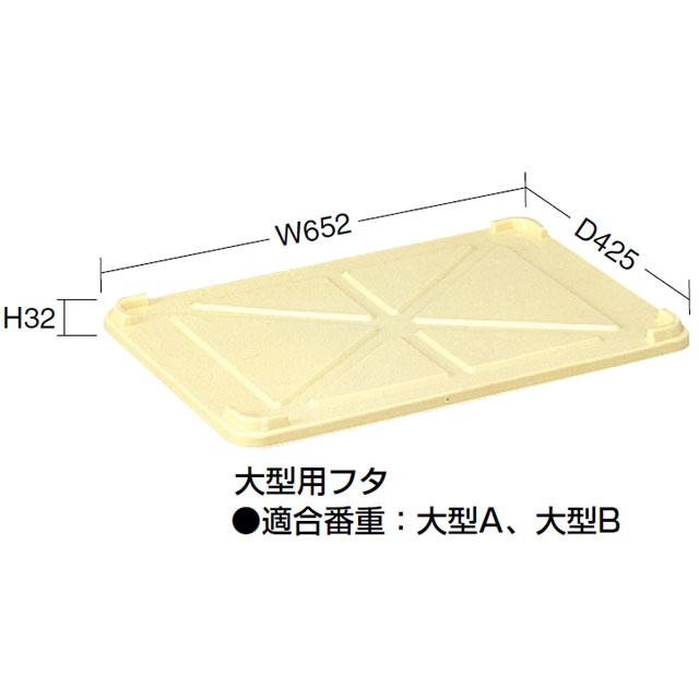 番重大型用フタ/通い箱(東京)