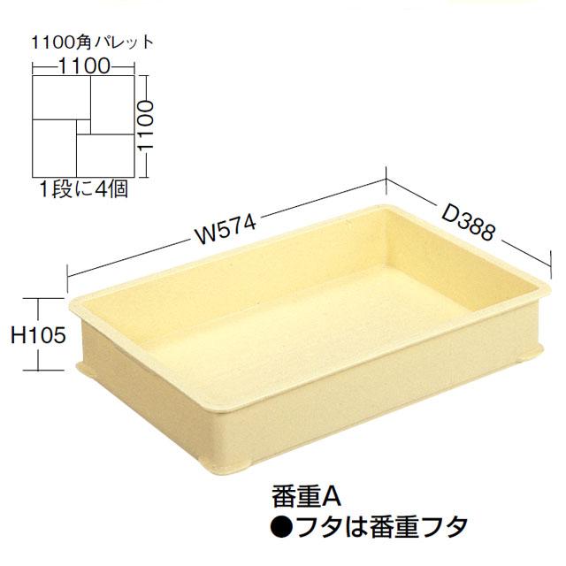 番重A/通い箱(東京)