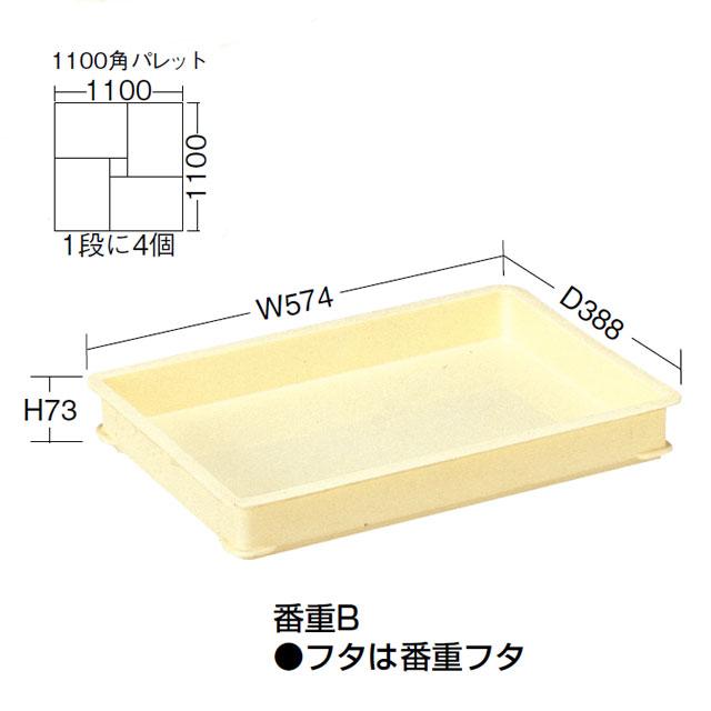 番重B/通い箱(東京)