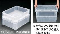 透明コンテナー(通い箱)東京