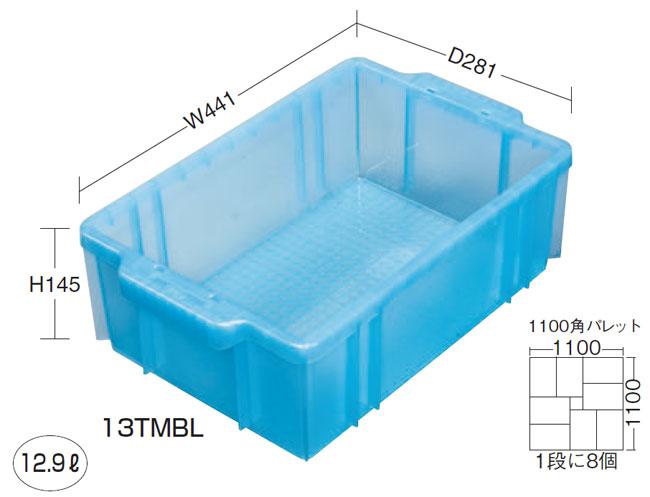 透明コンテナー(通い箱)13TMBL・13TMRE