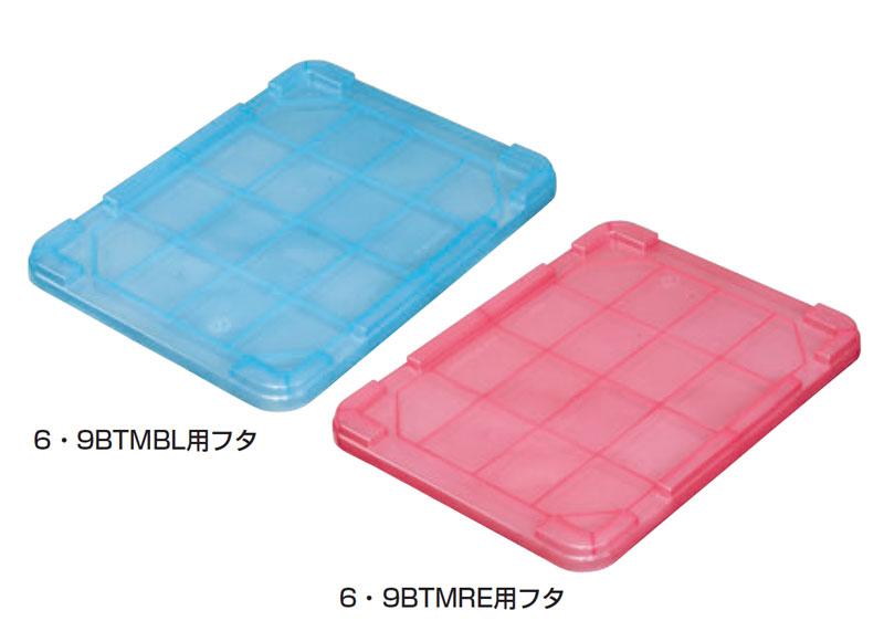 6TMBL・9BTMBL用フタ(東京)