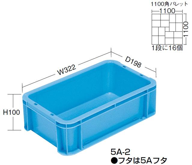 コンテナー(通い箱)5A-2