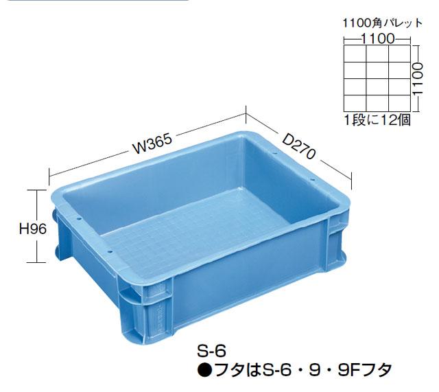 カラーコンテナーS-6(通い箱)東京