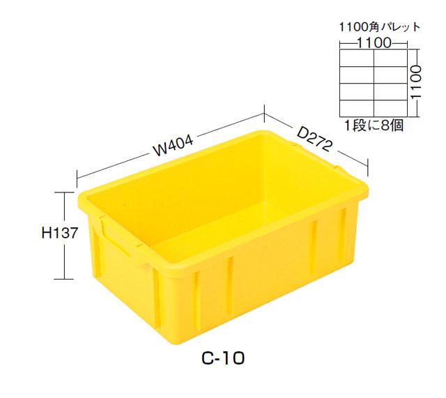 カラーコンテナーC-10(通い箱)