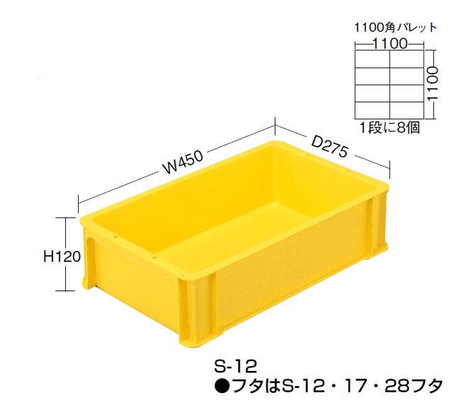 コンテナーS-12(通い箱)東京