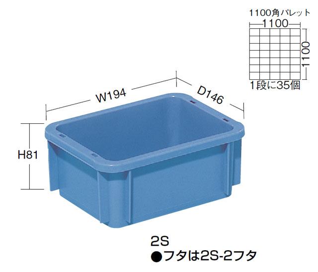 コンテナー2S(通い箱)東京