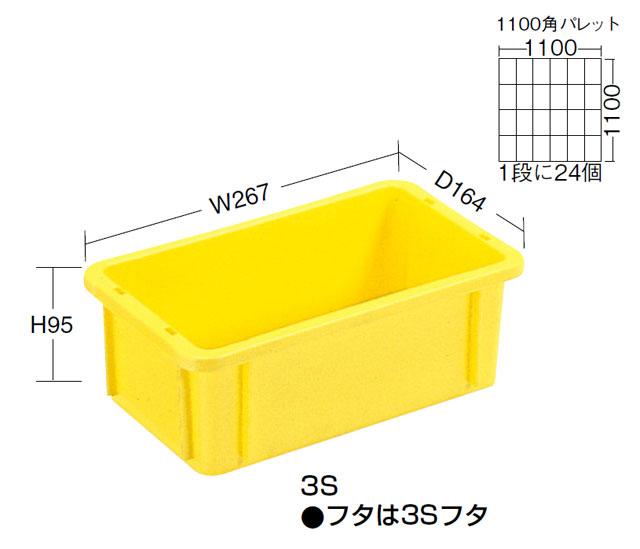 コンテナー3S(通い箱)東京