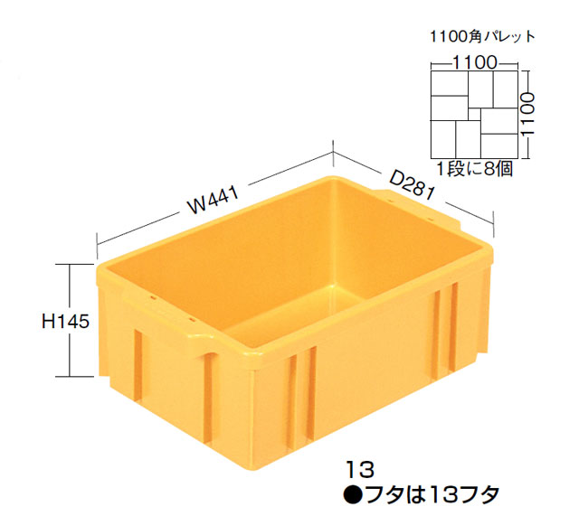 カラーコンテナー13(通い箱)東京