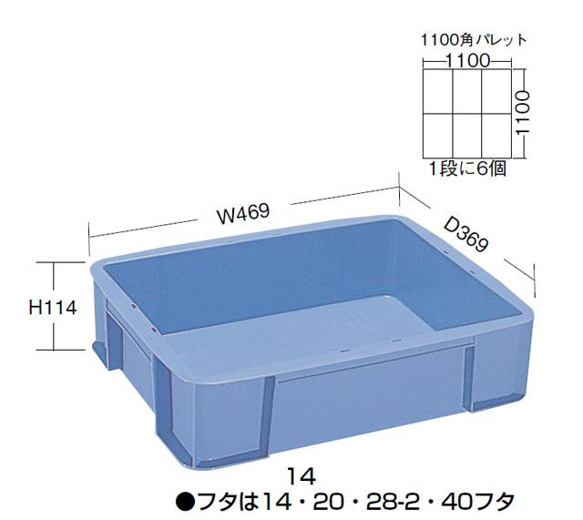 カラーコンテナー14(通い箱)東京
