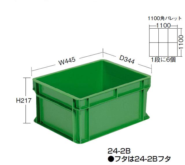 カラーコンテナー24-2B(通い箱)東京