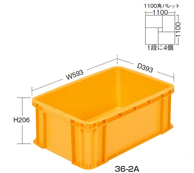 コンテナー36-2A(通い箱)東京