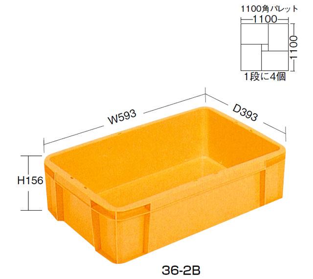 コンテナー36-2B(通い箱)東京