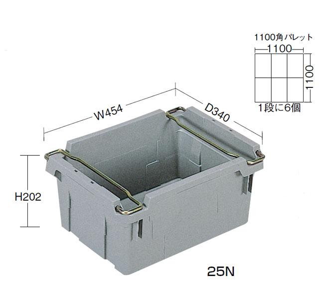 サンバケット25N通い箱販売(東京)