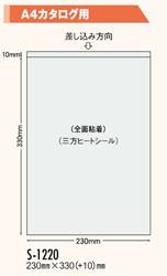 A4カタログ用デリバリーパック(輸送パック)販売(東京)