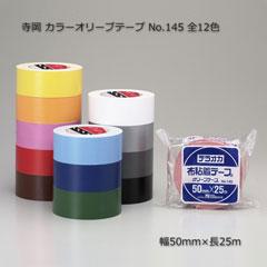 布テープカラーNo.145