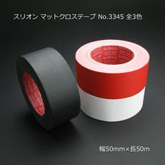 艶なしカラー布テープ スリオンNo.3345 黒・白・赤