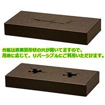 フラワー(プリザーブドフラー)用ボックスこげ茶台紙