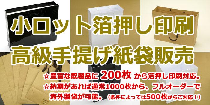 小ロットオリジナル紙袋専門店(東京)