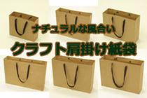 小ロットオリジナル白高級手提げ紙袋マットホワイト箔押し印刷(東京)