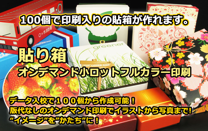 オリジナル貼箱・ギフトボックス