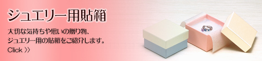 貼り箱_ジュエリーボックス(リング、ネックレス、ブローチなどアクセサリー)