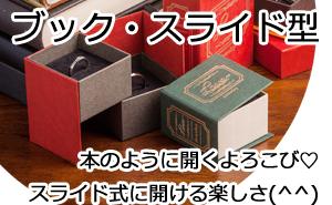 オリジナルブック・スライド型ジュエリー用貼り箱