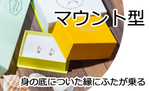 マウント型ジュエリー貼り箱