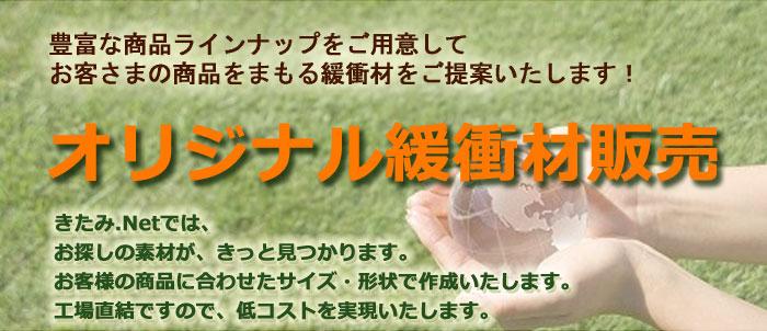 エアキャップ(プチプチ)・ミラマット・スポンジ・ウレタンなどオリジナル緩衝材販売(東京)