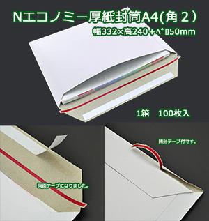 A4(角2)厚紙封筒