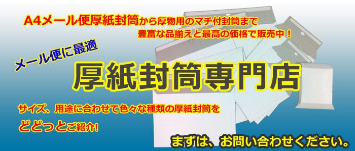 メール便・通販用ダンボールの印刷・販売(東京)