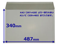 厚口B4厚紙封筒販売(東京)