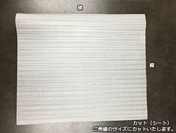 ミラマットカット(シート)加工/東京