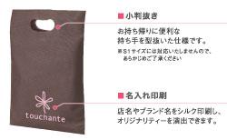 手穴加工・不織布平袋(ソフトバッグ)