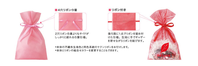 オリジナル不織布(4穴リボン加工)